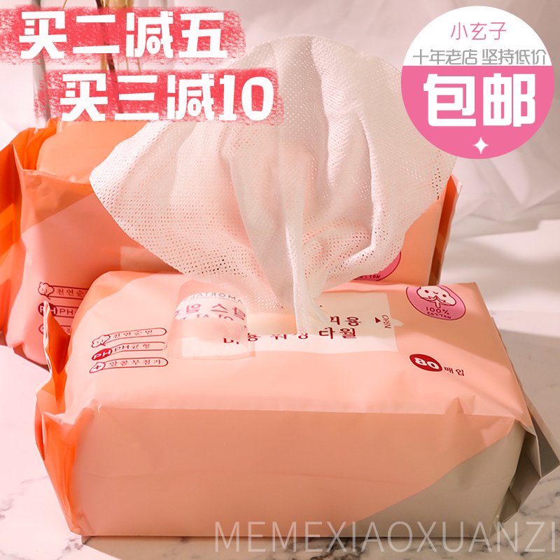 韩国Amortals尔木萄洁面巾80抽 纯棉无纺布洗脸巾 便携式一次性