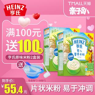 亨氏婴儿米粉400g原味营养米糊宝宝儿童辅食含钙铁锌6-24个月2盒