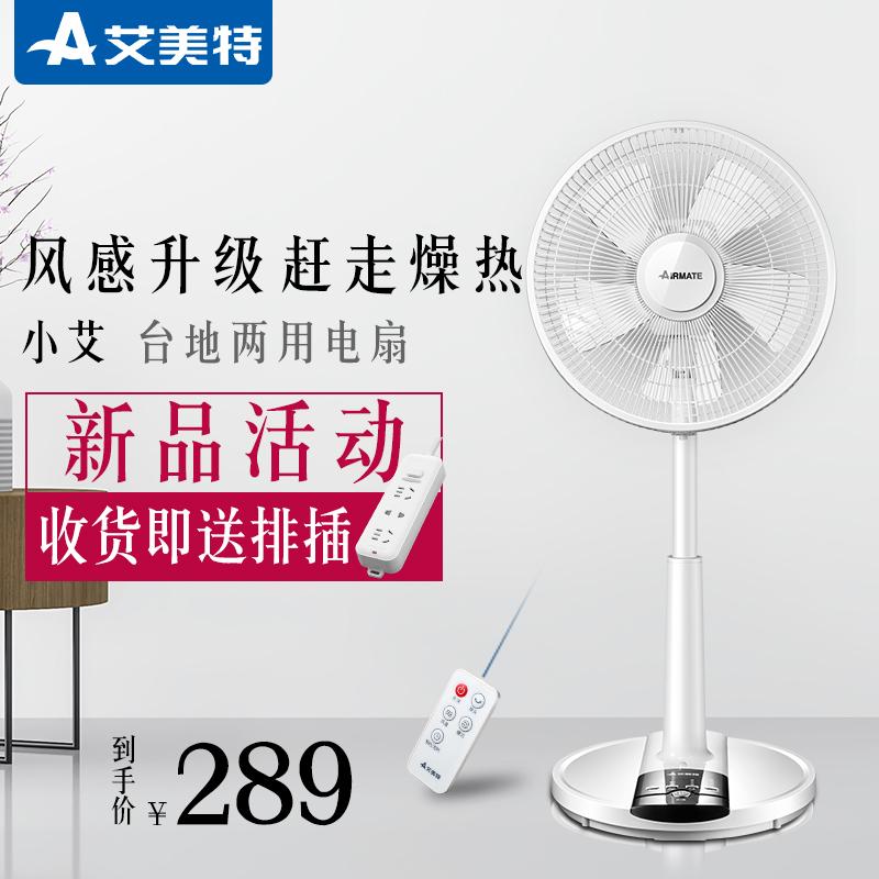 艾美特电扇家用白色立式静音电风扇遥控12寸台式落地扇旗舰店官方