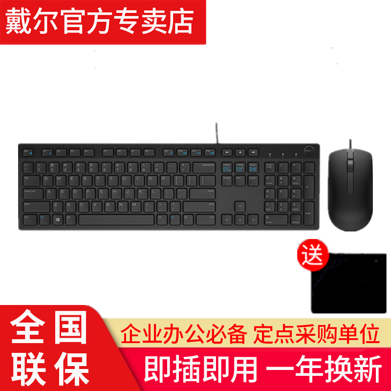 Dell keyboard and mouse set wired kb216 ms116 chocolate ultra thin mute multimedia keyboard and mouse