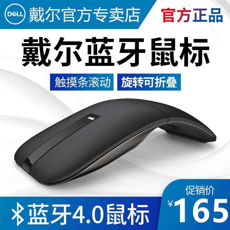 戴尔可折叠蓝牙无线鼠标笔记本蓝牙鼠标4.0无线旋转便携WM615