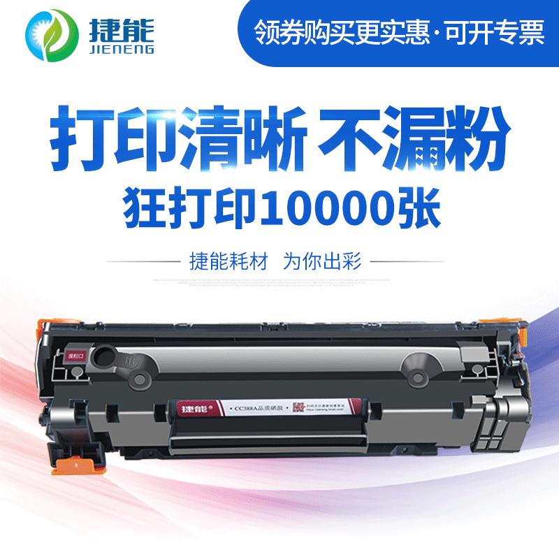适用HP388A硒鼓 惠普m1136硒鼓p1008墨盒p1007 p1108 p1106易加粉m126a惠普打印机硒鼓