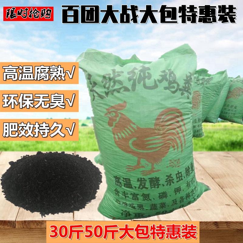 【百团大战】团购大包发酵鸡粪羊粪颗粒有机肥蔬菜盆栽花卉通用肥