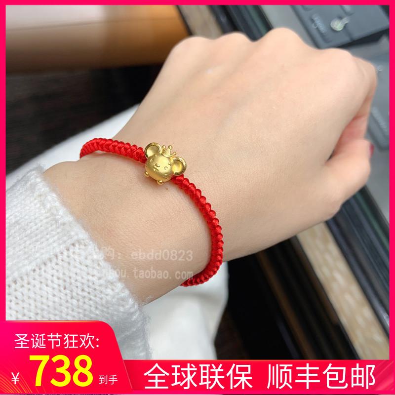 新款香港周大福生肖小金鼠皇冠鼠宝宝婴儿转运珠红绳手链满月999