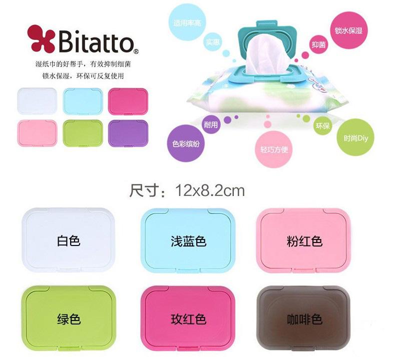 日本Bitatto便携湿巾盖湿纸巾盖 翻盖式 防污染防干燥 可重复使用