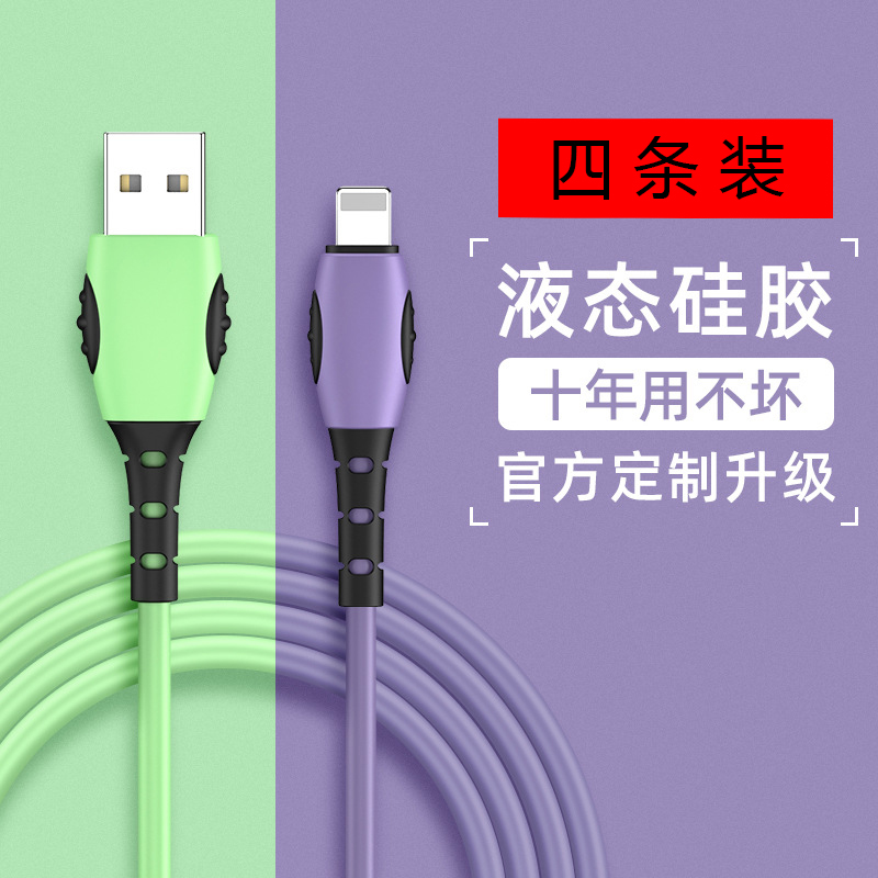 アップルxデータ線液体シリカゲルiPhone 7携帯電話8充電ライン6 s充電宝タブレットmax通用