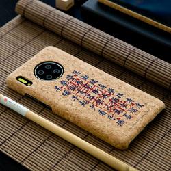 不熬夜正能量文字华为软木手机壳mate30Pro中国风P40灵丹秘药保护
