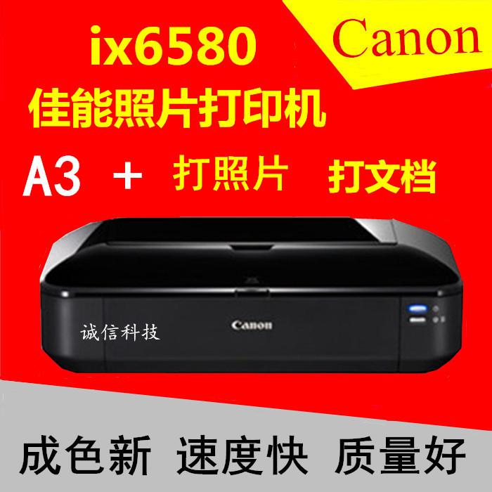 佳能IX6580A3+彩色喷墨照片打印机不干胶CAD铜版纸图文封面皮纹纸