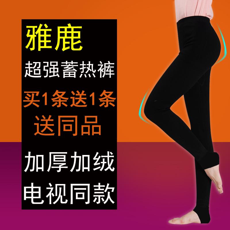 度雅竹炭32正品雅鹿超强蓄热裤热能裤超能加绒加厚保暖裤男女冬季