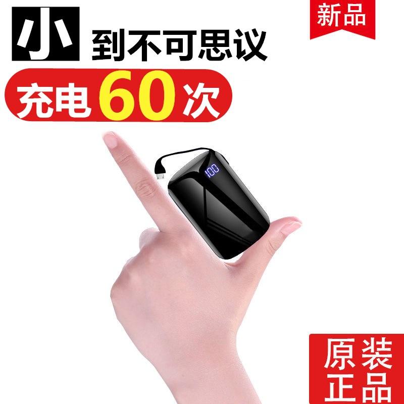 正品超大量充电宝1000000超薄便携小巧毫安苹果小米oppo快充华为vivo闪限10000张券