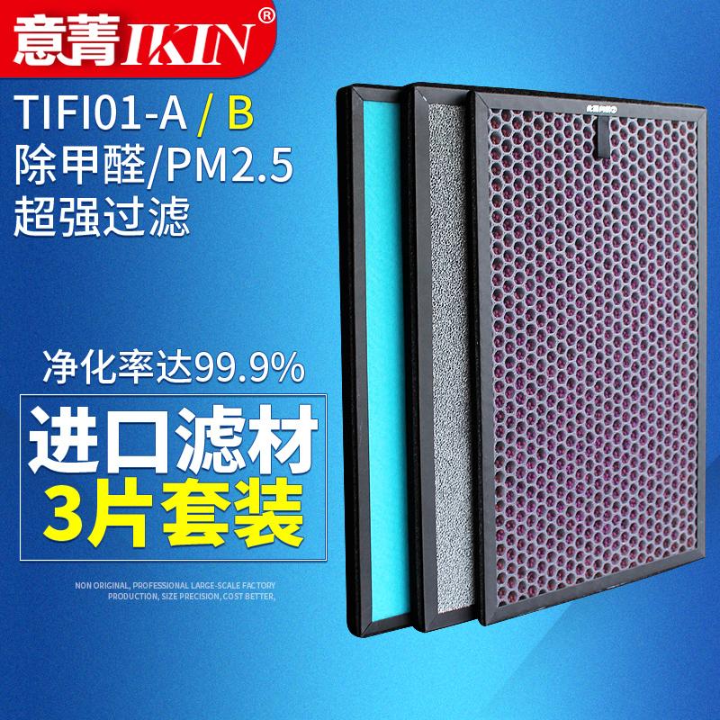 适配汉朗空气净化器TIFI01-A过滤网除甲醛除PM2.5烟尘滤芯时尚风