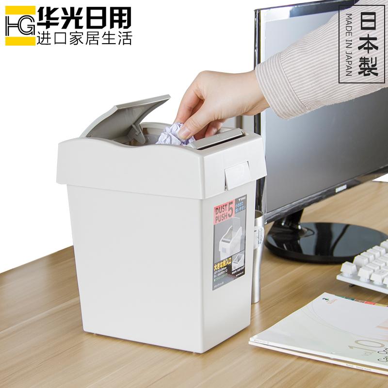 日本进口桌面垃圾桶家用小号按压式垃圾筒办公室桌上垃圾篓废纸篓