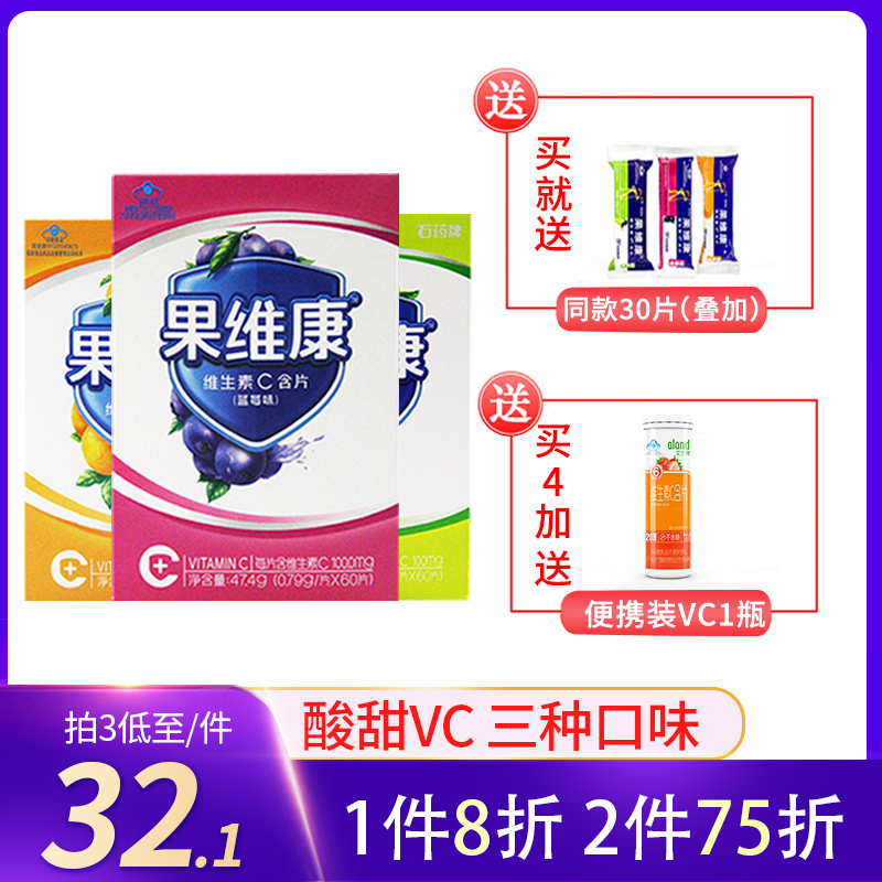 Guoweikang vitamin C buccal tablets vitamin C children VC fruit chewing tablets 60 Tablets non effervescent tablets