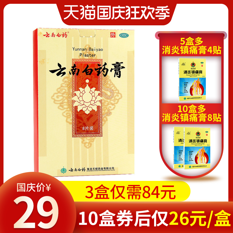 Yunnan Baiyao ointment 8 plaster for promoting blood circulation, detumescence, relieving pain, dispelling wind and dampness, traumatic rheumatism and pain