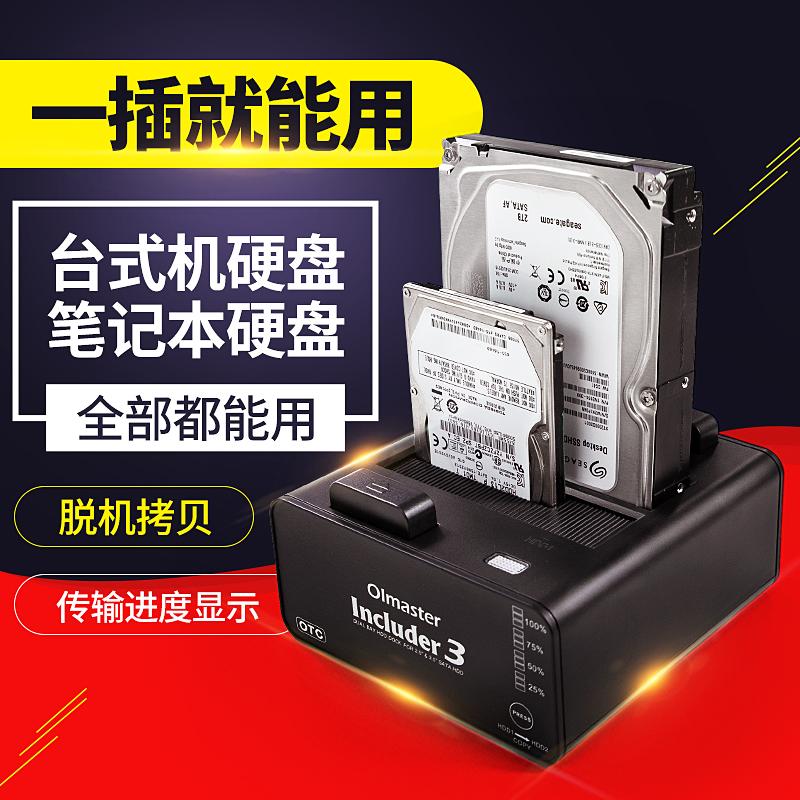 双硬盘座硬盘盒子2.5/3.5寸移动硬盘座串口usb3.0外置移动硬盘盒