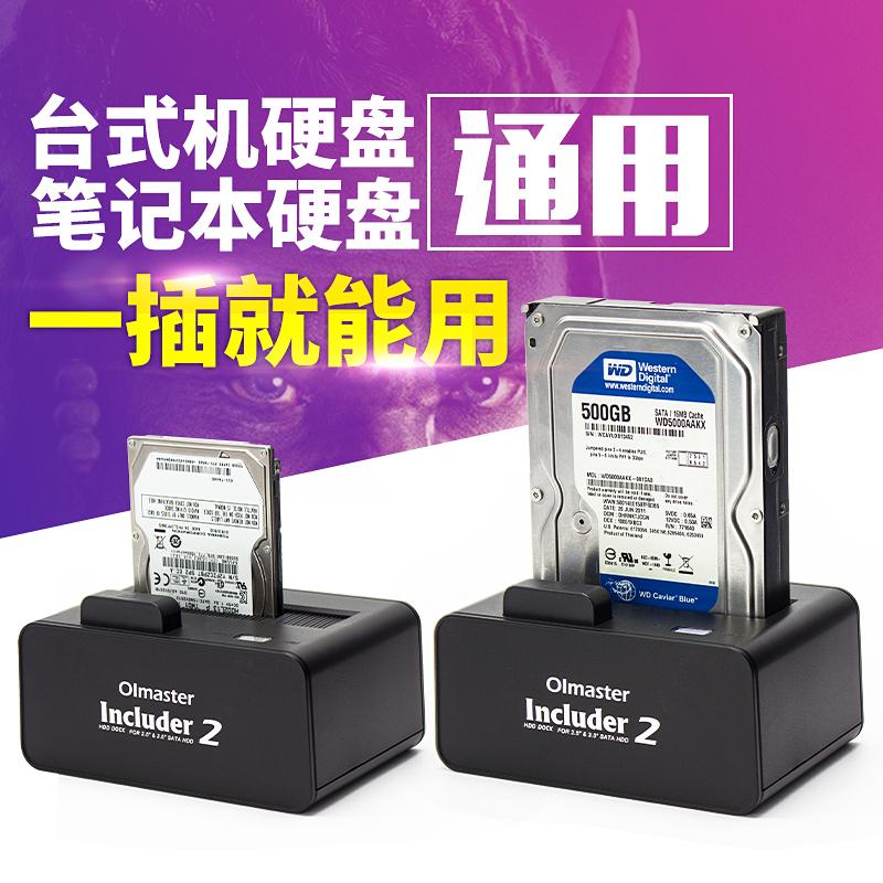 移动硬盘盒2.5/3.5寸硬盘盒移动硬盘座usb3.0笔记本外置硬盘盒子底座