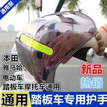 通用挡风护手摩托车把手挡风板电动车护手挡风罩踏板车护手罩防风