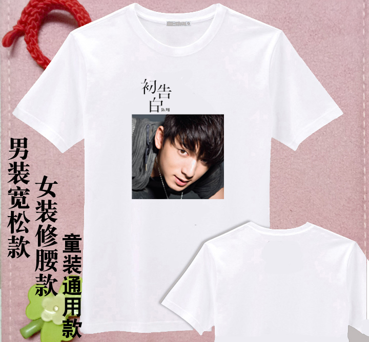 Chen Xiangchus advertisement peripheral pattern T-shirt half sleeve mens and womens wear pure cotton, the same type of clothing will be customized by DIY