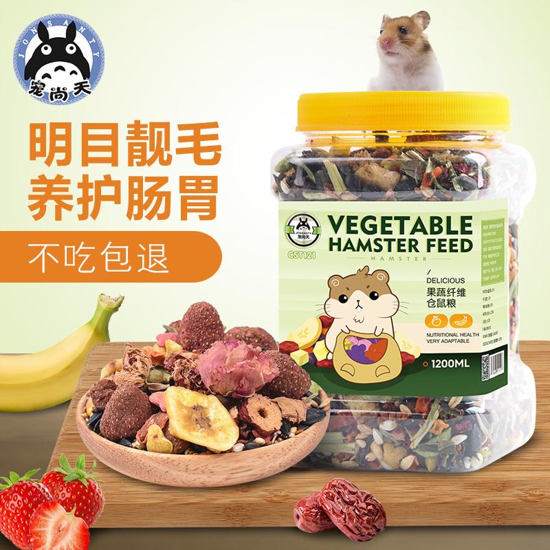 [雨繁宠物用品专营店饲料,零食]仓鼠粮食果蔬纤维主食主粮金丝熊粮食料月销量22件仅售19.8元