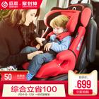 感恩(Ganen) 阿瑞斯 儿童安全座椅 isofix硬接口 9月-12岁 多色可选 券后 699元