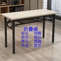 折叠桌活动桌长条桌组合会议培训ibm桌户外便携摆摊桌子家用餐桌