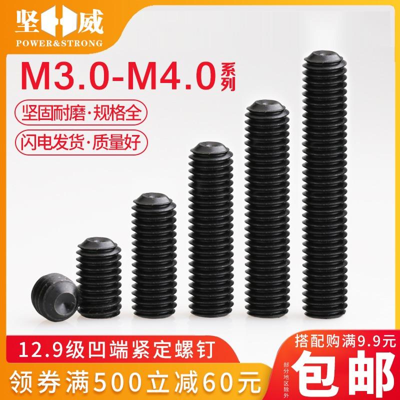 M3 M4 高强度12.9级内六角凹端紧定螺钉/基米螺丝/机米/无头螺丝