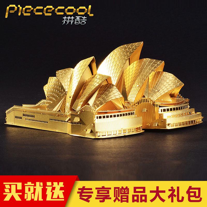拼酷3D立体拼图金属模型DIY手工制作拼装创意成人益智玩具高难度