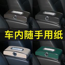 车载纸巾盒多功能车内装饰创意扶手箱车用抽纸盒汽车用品大全座式