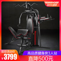 Rido three-person station home multifunctional comprehensive trainer strength training sports Fitness Equipment TG60