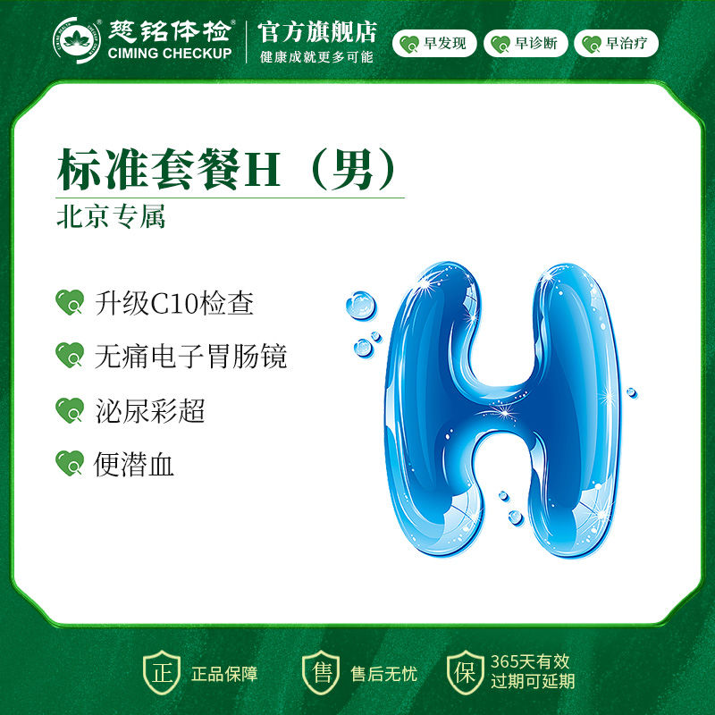 Ciming medical card h package system high end physical examination package for men only in Beijing