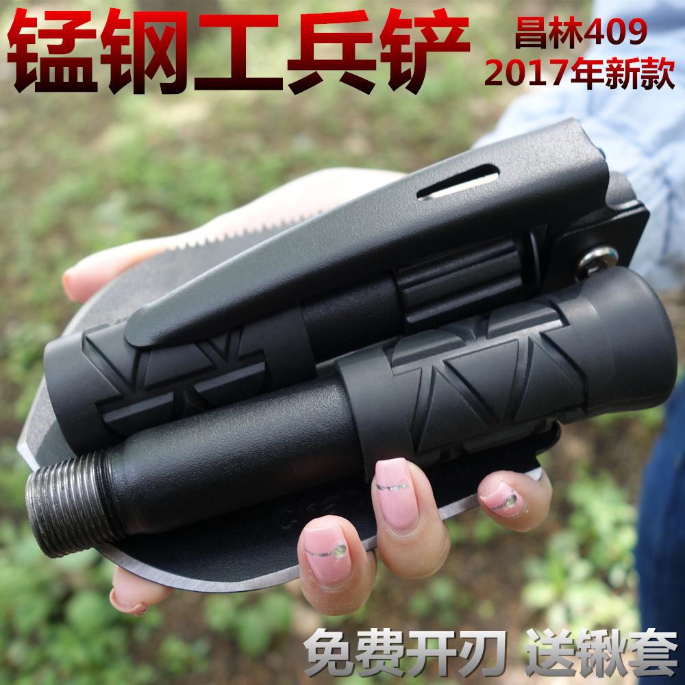 业内名牌 昌林 409 军工锰钢折叠工兵铲 17.5元包邮 之前最低23元