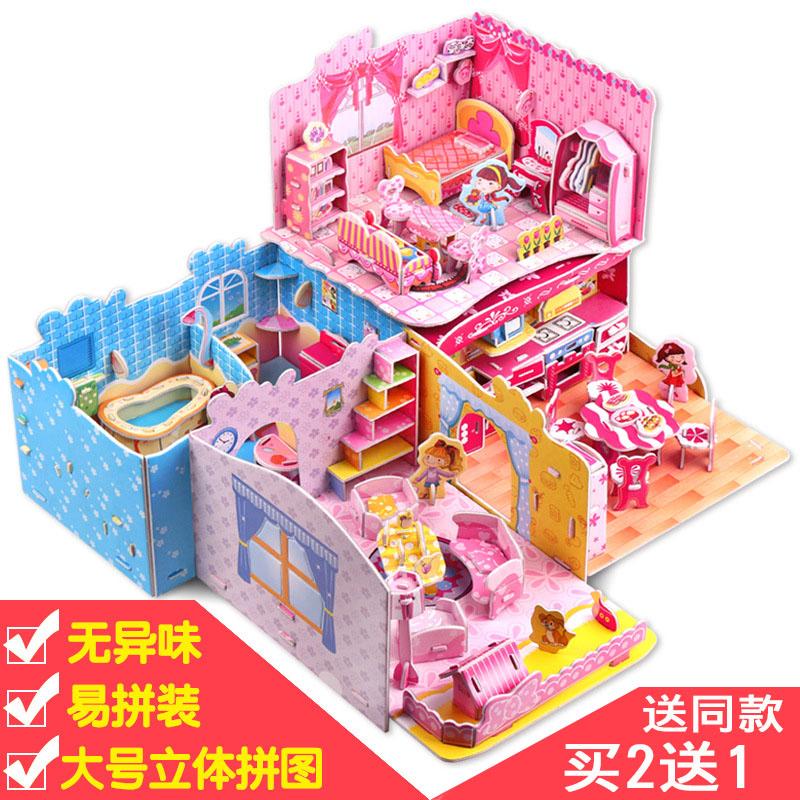 儿童手工益智拼图立体3d模型拼装房子花园别墅3-6-8岁男女孩玩具