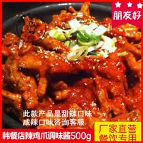 多省包邮韩式火辣炒鸡爪酱甜辣味韩国料理辣炒鸡爪酱调味辣酱500g