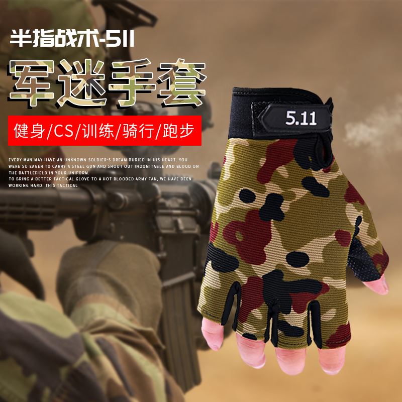 Half finger tactics 511 army fan gloves mens outdoor fitness exercise CS training