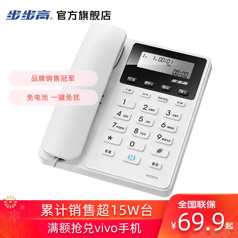 步步高BBK经典213有线固定电话机座机 家用办公固话 免电池