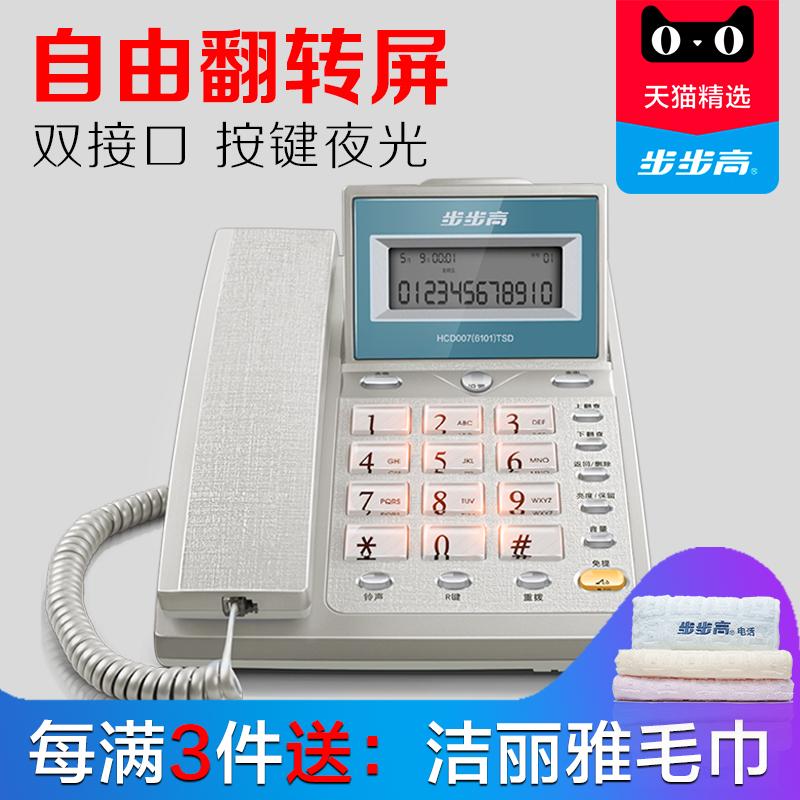 步步高HCD6101有绳固定电话机 座机 家用办公固话 翻盖屏 包邮