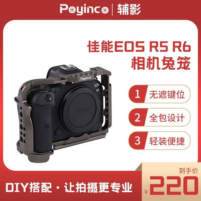 Poyinco Canon EOS R5 R6 rabbit cage camera accessories vertical snap board SLR camera accessories