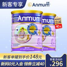 安满孕妇奶粉孕早期正品怀孕期孕产妇奶粉孕中孕晚期800g*2罐叶酸