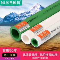水管配件熱水器熱熔32寸1活接頭全銅彎頭三通直通25PPR分620分4