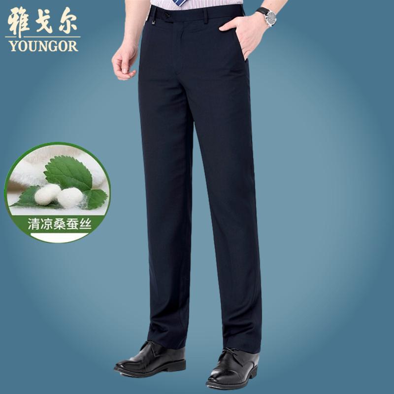 夏季薄款雅戈尔西裤男桑蚕丝中年男士商务休闲直筒免烫职业西装裤