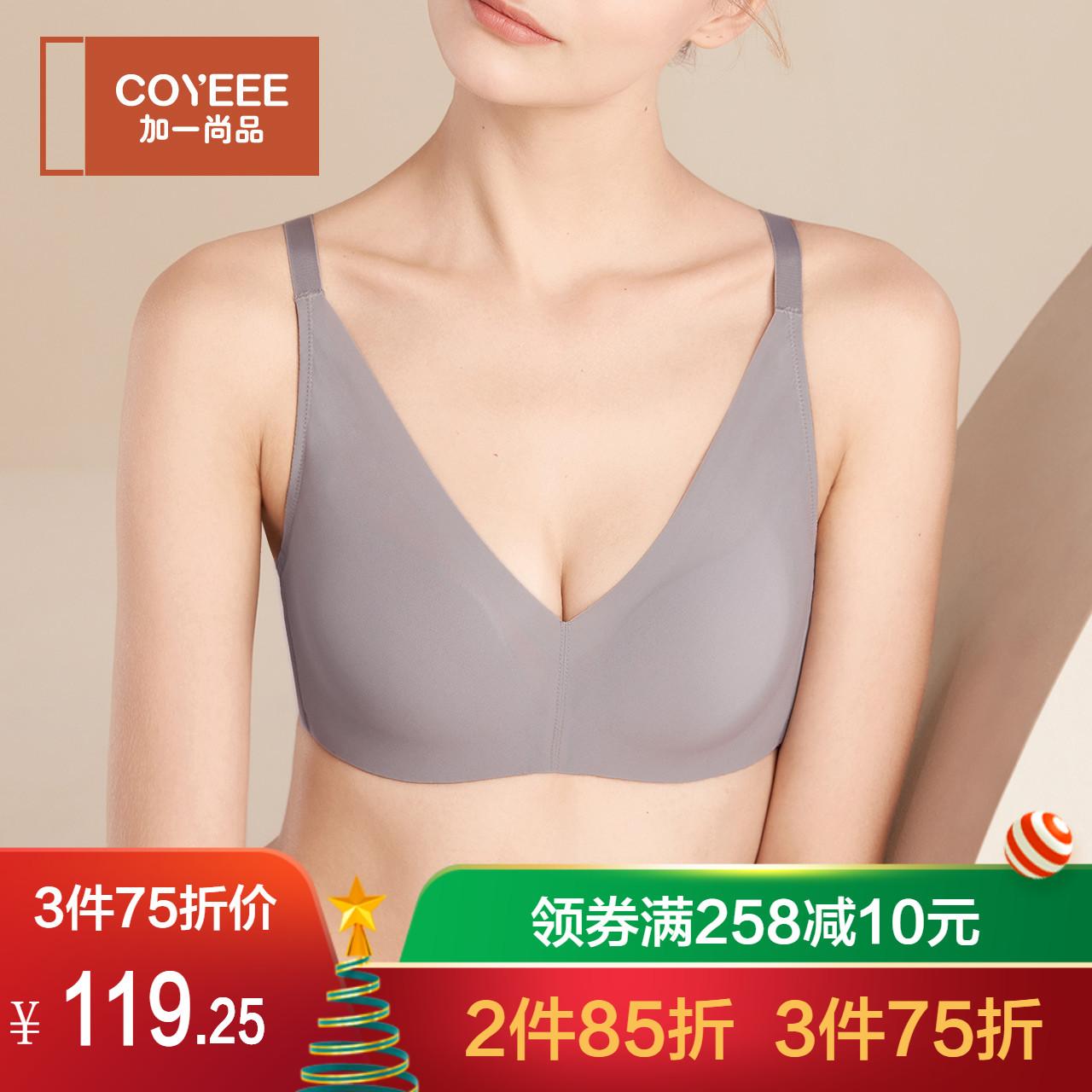 加一尚品无痕内衣女厚薄款无钢圈隐形性感聚拢文胸收副乳上托胸罩