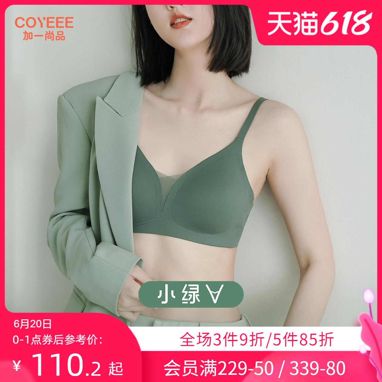 加一尚品【小绿v】薄款无痕胸罩