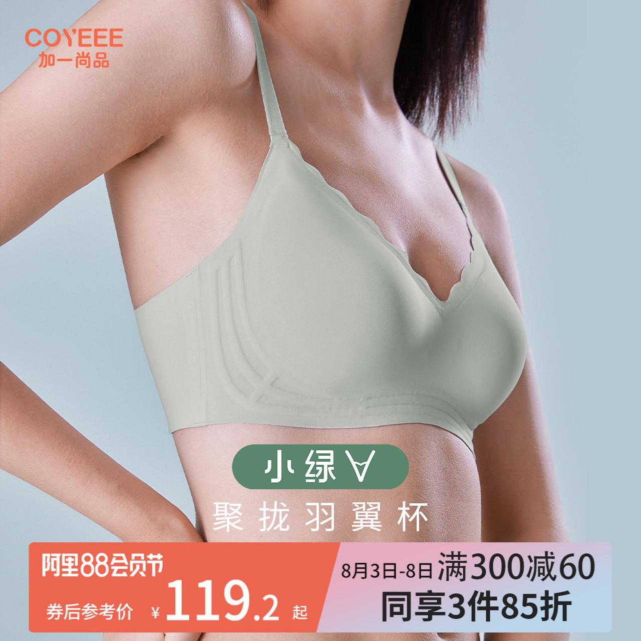 加一尚品【小绿v】女聚拢无钢圈文胸