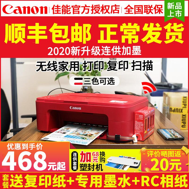 佳能TS3380/MG2580彩色连供打印机家用小型一体机手机无线wifi复印件家庭学生作业试卷用照片A4办公喷墨扫描