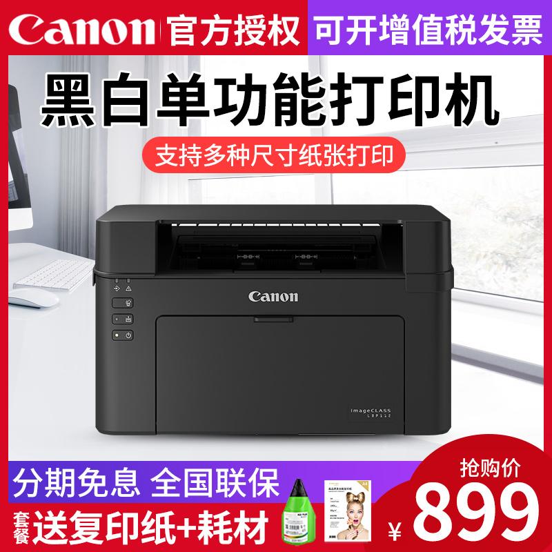 佳能LBP112 黑白激光打印机小型家用学习资料家庭作业办公商用A4打印机(非品牌)
