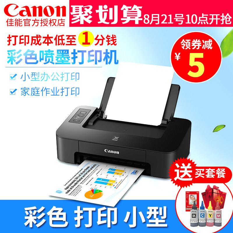 佳能TS208彩色照片喷墨打印机家用小型办公迷你学生家庭作业
