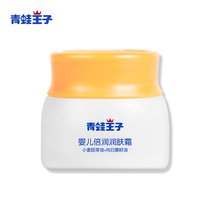 Frog Prince Baby Baby Cream children autumn and winter wipe Face Moisturizing Cream Skin Care Products natural moisturizing lotion