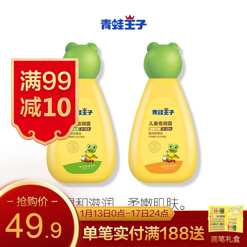 青蛙王子儿童滋润乳霜宝宝润肤露保湿补水身体乳液擦脸的护肤品