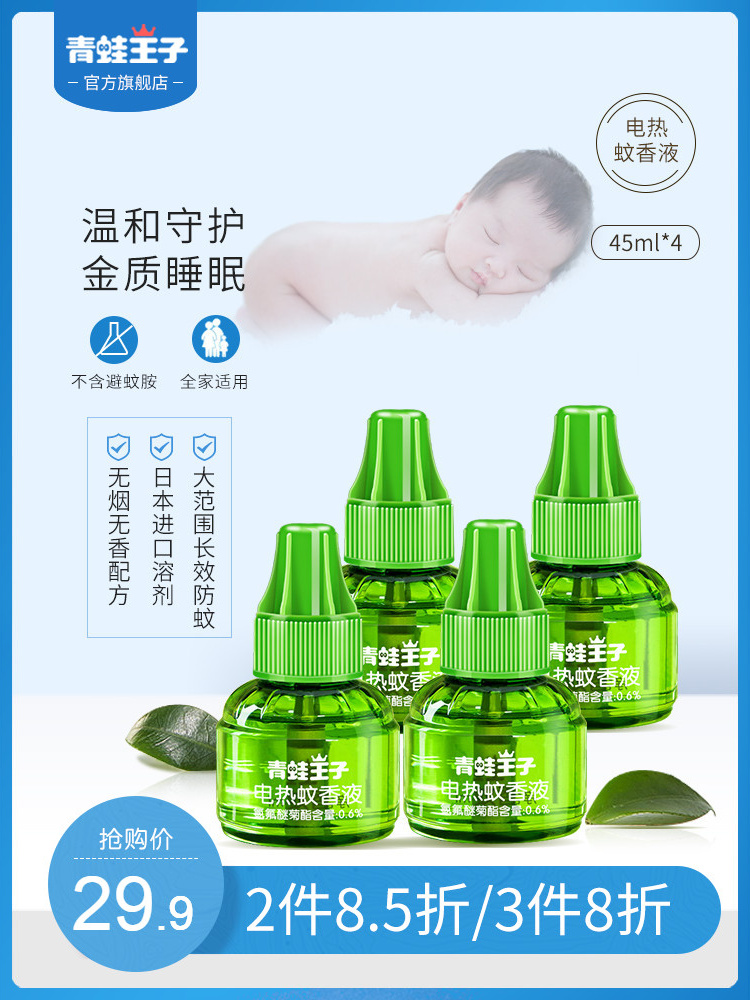 Frog Prince parfum de moustique électrique sans goût pour bébé répulsif moustique maison plug-in nouveau-né bébé moustique re-emballage.