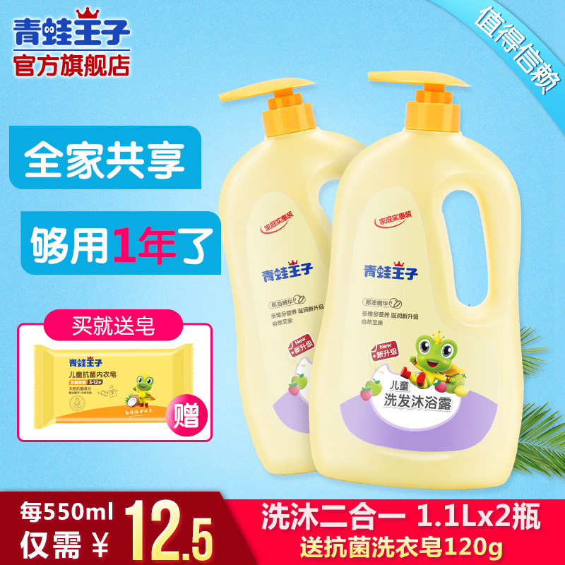Принц лягушка ребенок шампунь гель для душа сын привел установите ребенок ребенок ванна молоко сиху статьи подлинный